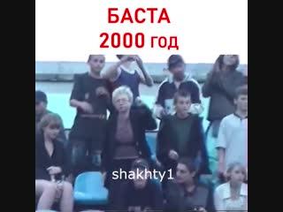 Легендарное выступление Басты 2000 год