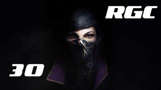 Dishonored 2 – прохождение без комментариев №30