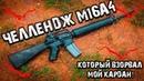 ПУБГ ЧЕЛЛЕНДЖ - М16А4. PEREKHOD PUBG STREAM MOMENTS