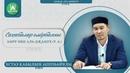 Сахабалар өмірбаяны. 9-дәріс. Амру ибн Аль-Джамух (р.а). ұстаз Қабылбек Әліпбайұлы