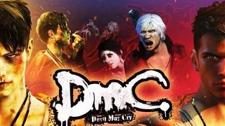 Краткий Экскурс. DmC: Devil May Cry